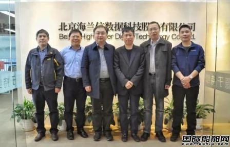 中国科学院海洋研究所领导莅临海兰信调研
