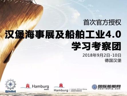 2018汉堡海事展聚焦船舶新热点