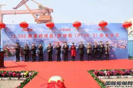 """大船集团7.2万吨油轮""""连柏湖""""号命名交船"""