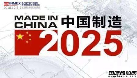 2018广州海事展:从中国制造到中国创造