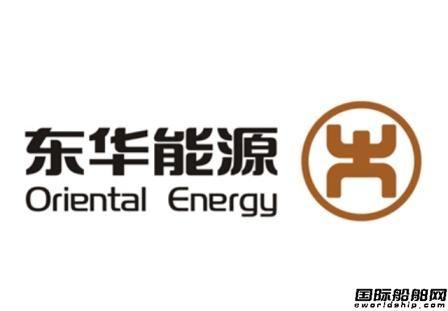 东华能源突然变更船东推迟交付8艘船