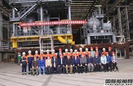 中集太平洋海工FSRU-LNG再气化科研模块项目通过工信部验收