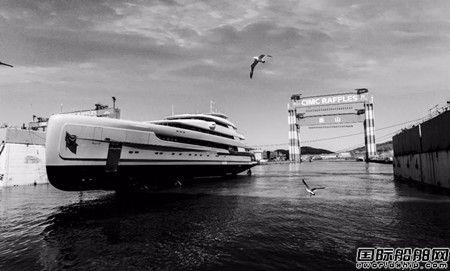 中集来福士建造亚洲最大超级游艇顺利下水