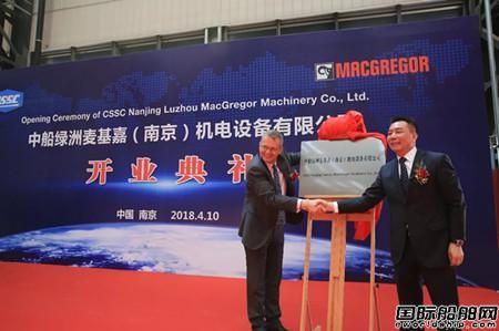 中船绿洲麦基嘉合资公司揭牌成立