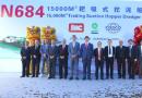 广东中远海运重工15000方耙吸式挖泥船下水