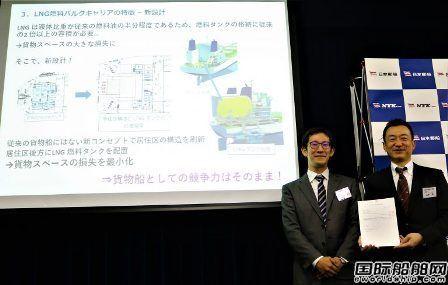 日本船企联手建造LNG动力超巴拿马型散货船