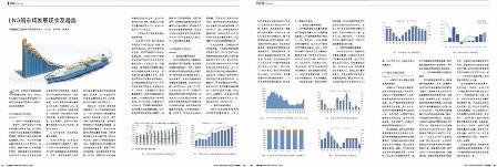 全球LNG海运量增势迅猛