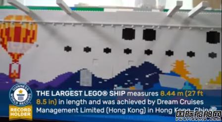 全球最大乐高船诞生