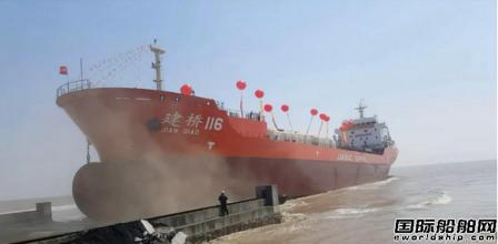 集胜造船1艘11800载重吨油船下水