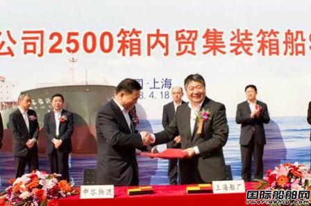 上海船厂交付中谷物流第二艘2500箱集装箱船