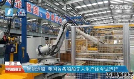 中国首条船舶工业无人生产线在武船试运行