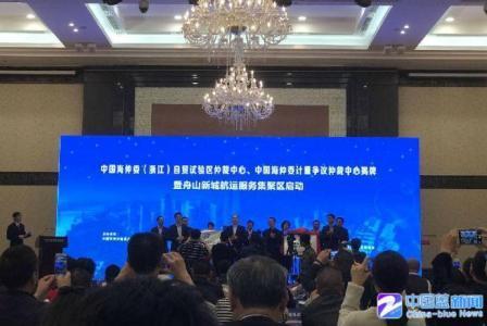 浙江自贸区中国海事仲裁中心揭牌