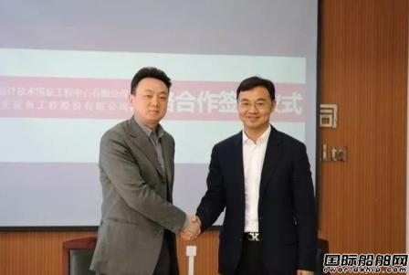上海中船国家工程中心与南华工业战略合作