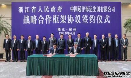 中远海运集团和浙江省政府签署战略合作协议