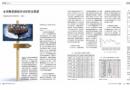 全球集装箱船航运市场形势回顾