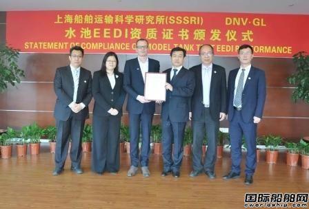 船研所获DNV GL颁发亚洲首张EEDI水池试验资质证书