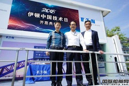 伊顿在上海海洋科技创业园举办技术日开幕式活动