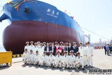 大船集团又一艘新一代节能环保型VLCC命名
