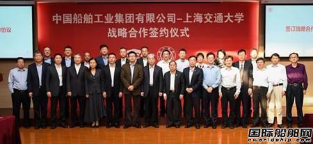 中船集团与上海交大续签战略合作协议