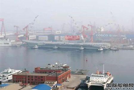 首艘国产航母离开大船集团开始海试!