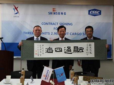 江苏大洋海装再获3艘2900吨杂货船订单