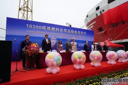 中航鼎衡16300吨双燃料化学品船2号船命名