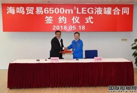 江南造船和海鸣贸易签署LEG液罐建造合同