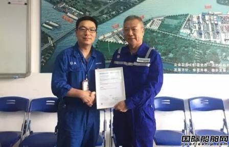 广东中远海运重工获DNV GL船体结构和管子焊接车间认证