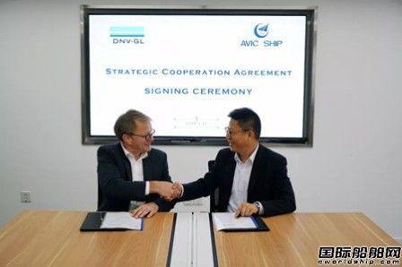 中航船舶与DNV GL签订战略合作协议