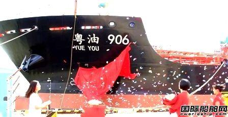 新船重工首制13000吨双相不锈钢化学品船交付