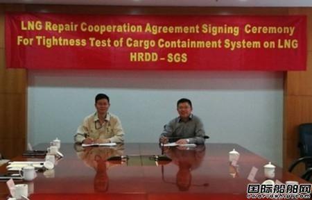 SGS与华润大东签署LNG船液货舱密性项目战略合作协议