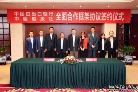 进出口银行与中国船级社签署全面合作框架协议