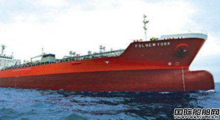FSL Trust寻求2艘化学品船再融资