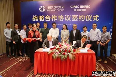 中集安瑞科与中国天然气集团开启战略合作