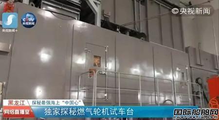 首台国产海上平台用燃气轮机发电机组交付