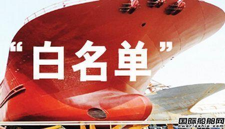 """""""白名单""""规范调整,民营船企有救了"""