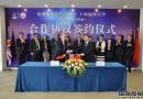 上海海事大学与伦敦海事仲裁员协会签署合作协议