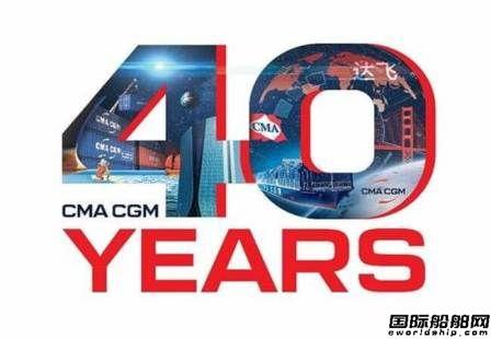 达飞集团庆祝成立40周年推出新公司标识