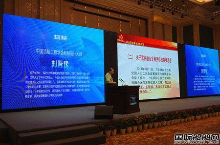 2018中国启东海工装备与军民融合产业创新发展论坛成功召开