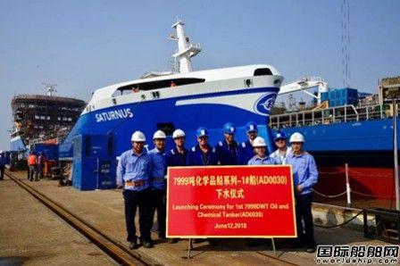 中航鼎衡两艘7999吨化学品船首制船下水