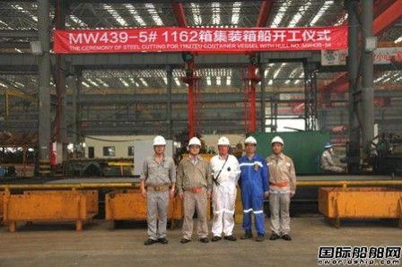 马尾造船1162TEU系列集装箱船开工
