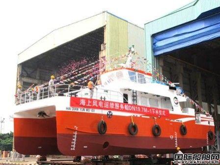 东南造船首制海上风电运维服务船顺利下水