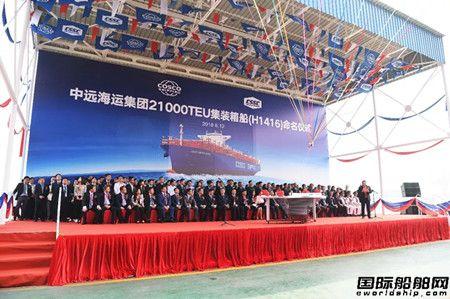 """世界最大集装箱船""""中远海运宇宙""""轮交付"""