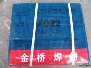 金桥牌J422电焊条焊条
