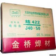 金桥碳钢焊条J421 J422 J423