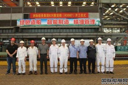 黄埔文冲一艘82000吨散货船开工建造