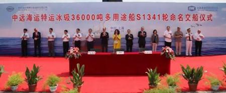 上海船厂第3艘冰级36000吨多用途重吊船命名交船
