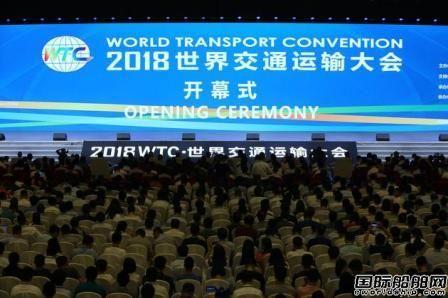 2018世界交通运输大会开幕
