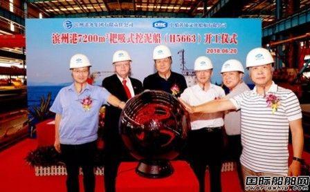 黄埔文冲开工建造7200方耙吸式挖泥船