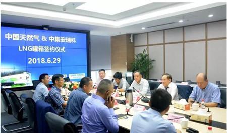 中集安瑞科与中国天然气集团签订4.75亿LNG罐箱采购合同